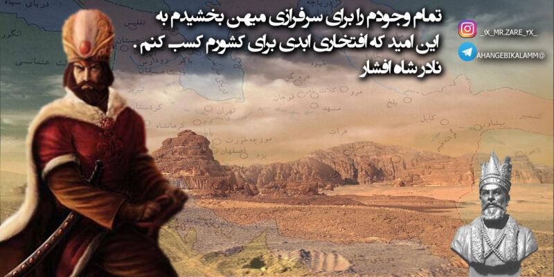 تاریخ ایران در دوران افشاریه