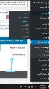 اختیاری کردن ایمیل خرید در وردپرس