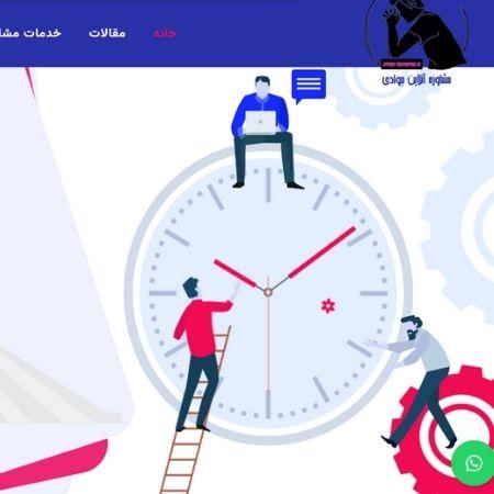 طراحی سایت مشاوره آنلاین