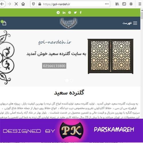 هزینه طراحی سایت (6)