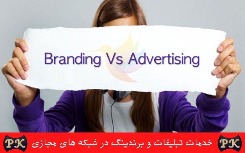 تبلیغات و برندینگ