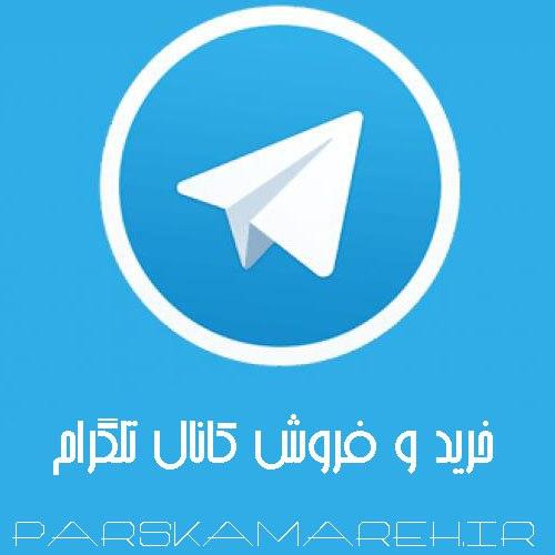 خریدار کانال تلگرام
